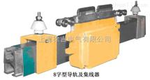 DHG-8-250/400DHG-8-250/400 8字型集線器