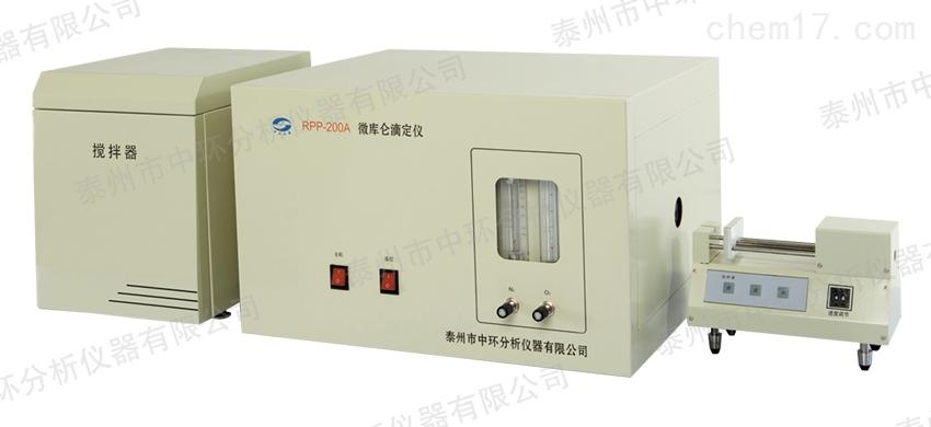 微库仑氯含量测定仪