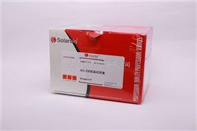 吖啶橙(AO)-EB双染色试剂盒