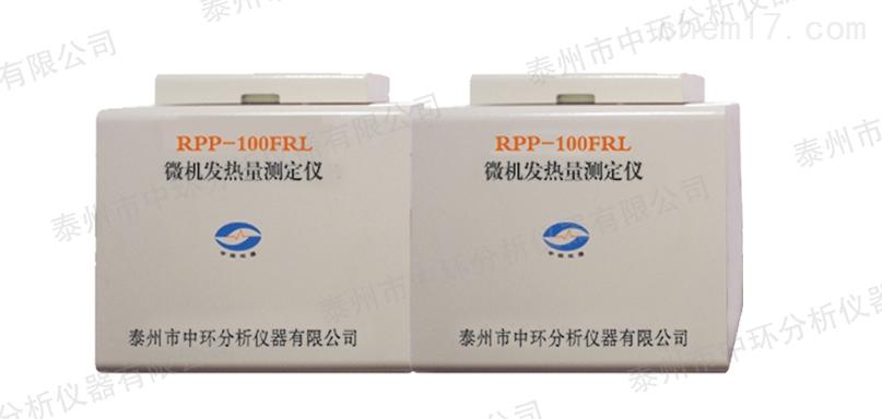 RPP-100AF微机发热量测定仪现货供应