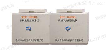 RPP-100AF微機發熱量測定儀特價供應