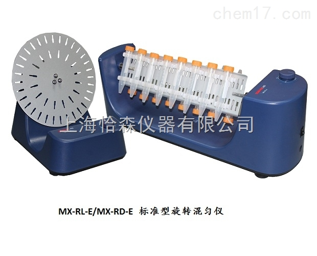 大龙MX-RL-E标准型旋转混匀仪