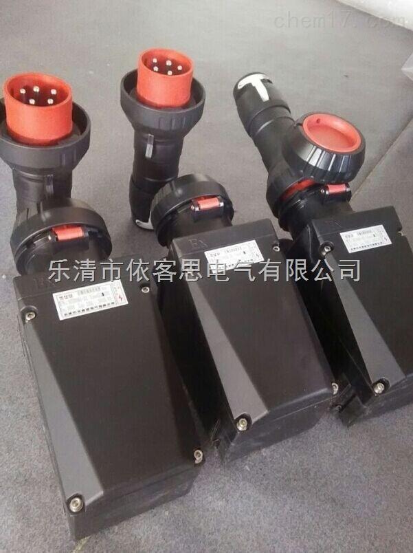 BCZ8060 防爆防腐插接装置BCZ8060-16防爆插接装置厂家