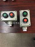 LA53-2/3防爆主令控制器BZA53防爆控制按钮1钮2钮3钮事故按钮盒