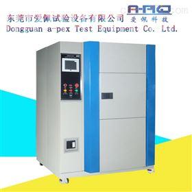 AP-CJ橡胶温度冲击试验箱