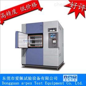 AP-CJ广东高低温冲击实验箱厂家