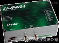 LI-840ACO2/H2O分析儀