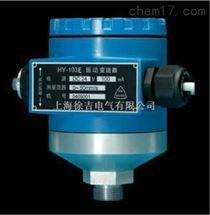 HY-103EHY-103E振动变送器