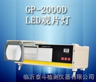 GP-2000D型LED工业射线底片观片灯