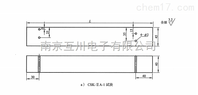 测量/计量仪器 其它测量/计量仪器 测振仪 csk-iia-1# 超声波试块nb/t