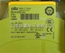 PNOZ XV3.1P 3/24皮尔兹继电器安全继.电器pilz安全开关