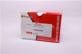 苏木素伊红(HE)染色试剂盒