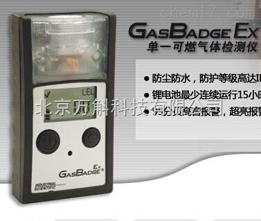 GasBadge® EX(GB90)型便攜式可燃氣體檢測儀 英思科單一氣體檢測儀