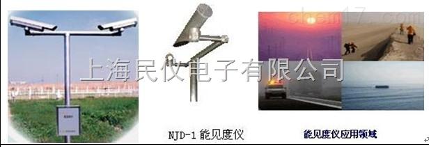 NJD-1NJD-1能见度仪(前向散射式能见度仪)