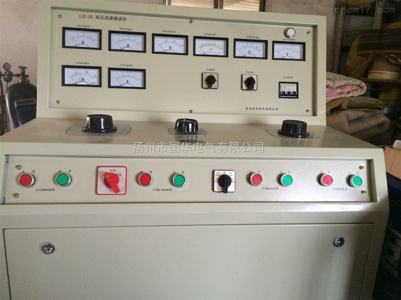 电气柜综合试验台