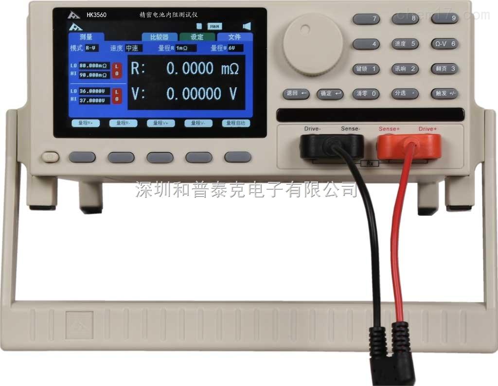 hk3560精密电池内阻测试仪