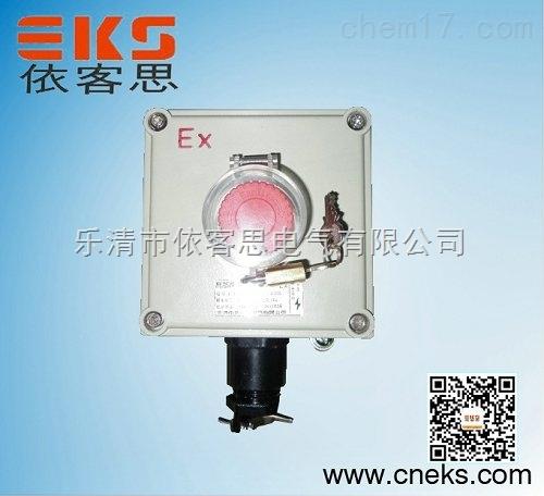 自锁防爆按钮盒BZA53-1(带防雨帽)防爆控制按钮EXdIICT4