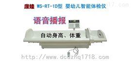 WS-RT-1D康娃婴幼儿智能体检仪电子婴儿秤身高体重测量仪新生儿卧式,超声波身高体重秤