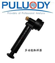 psd-250油液抽樣器 油液清潔取樣器