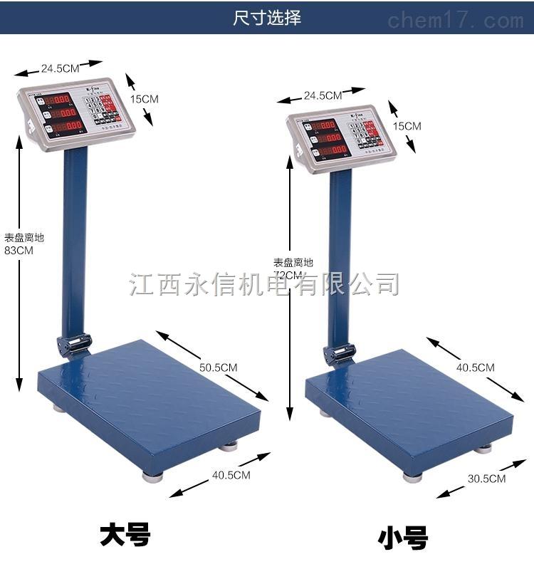 凯丰300公斤电子秤