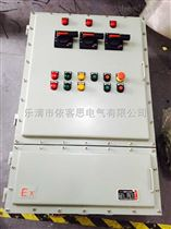 防爆动力配电箱控制三个380V电机防爆箱铝合金动力箱
