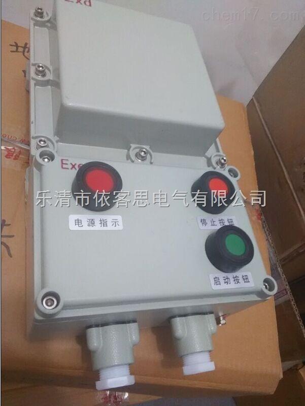 厂家直销 防爆磁力启动器BQC-12N控制电机防爆启动器的价格