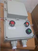 (2.2KW)防爆磁力启动器(0.75KW)电机