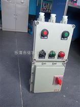 电磁启动器柳市生产防爆磁力控制单个电机防爆磁力启动器
