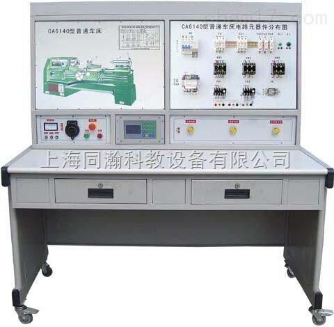 thhc650-2 普通车床(机床)电气技能培训考核实验装置