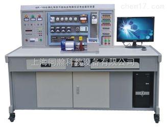 网孔型万能机床电路实训考核鉴定装置(含 plc ,变频器)