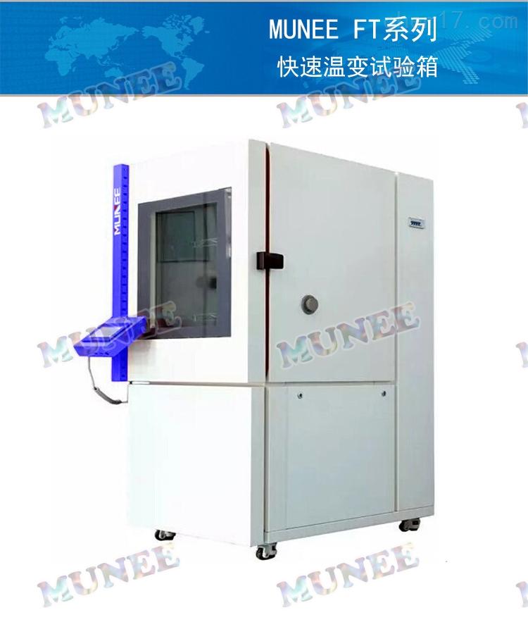 上海快速温变箱厂家