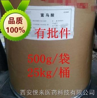 药用级富马酸 小包装起订 资质齐全