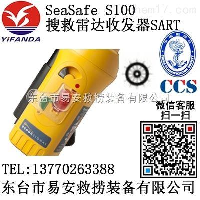 SeaSafe S100搜救雷达应答器SART
