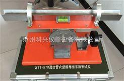 STT-970型通信管内壁静摩擦系数测试仪