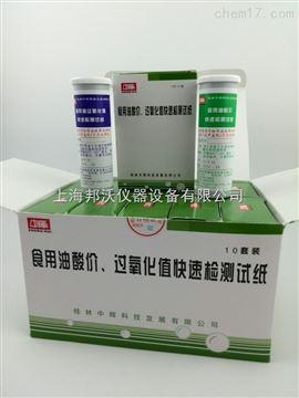 食用油酸價速測試紙