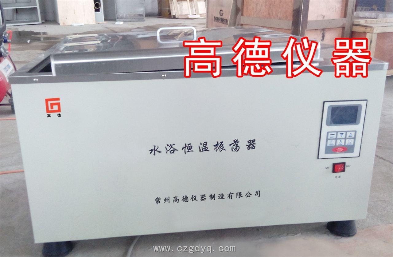 液晶数显水浴振荡器