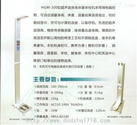 300型300型超声波体检机 折叠超声波身高体重人体秤 全国包邮HGM-300型超声波身高体重秤