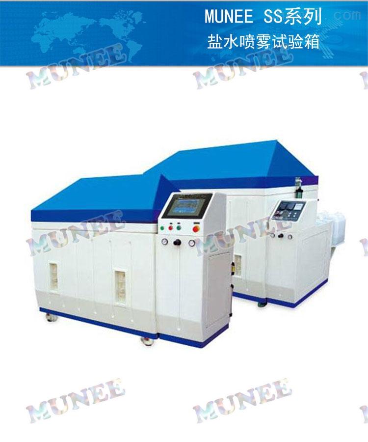 上海厂家玻璃钢盐雾试验箱