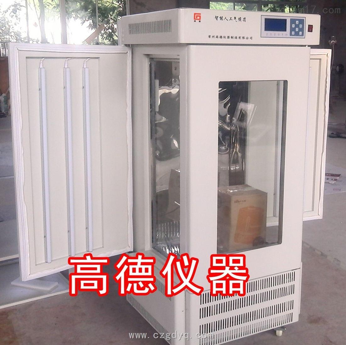 智能人工气候箱