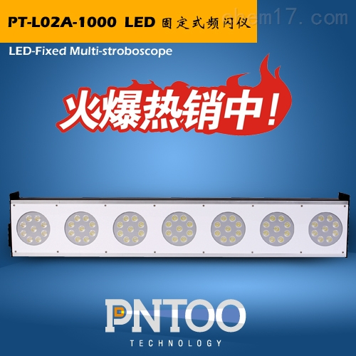 PT-L02A LED固定式频闪仪