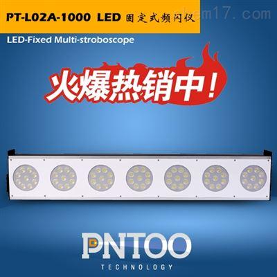 PT-L02APT-L02A LED固定式频闪仪