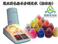 SFY-100山東PC塑膠鹵素水分測定儀SFY-100