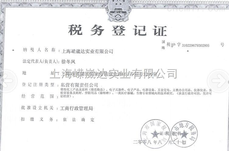 上海嵘崴达实业有限公司