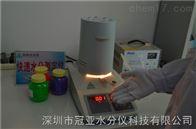 ABS塑胶快速水分测定仪