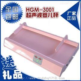 3001型婴儿体检仪厂家直销HGM-3001测量体重身高儿保秤,妇保医院儿保秤