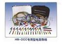 HM-A115-DCC型电测导线包