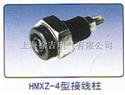 HM-A417 HMXZ-3型接线柱