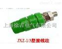 JXZ系列接线柱,电力专业接线柱,大电流接线柱