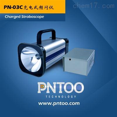 PN-03C型充电式频闪仪