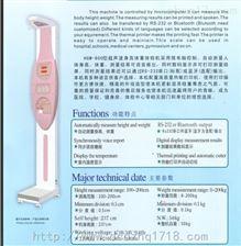 800型自動測量身高體重超聲波體檢機, 超聲波身高體重體檢機/身高體重秤